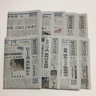 日経新聞☆朝夕刊8/1〜8/5分