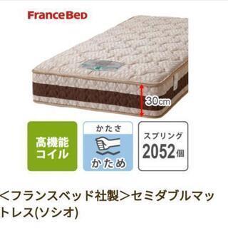 【定価6万】美品マットレス(フランスベッド/セミダブル)【価格交渉可】