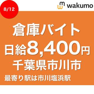 【即日払い8,400円】【面接不要@3名】 倉庫バイト