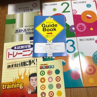 今年購入ユーキャン簿記3級講座 元値39,600円