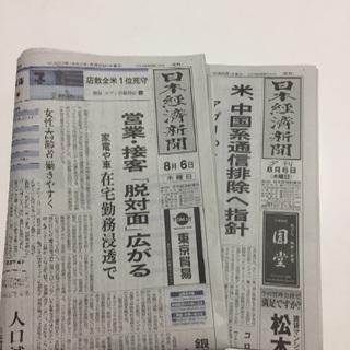 日経新聞☆8/6朝夕刊