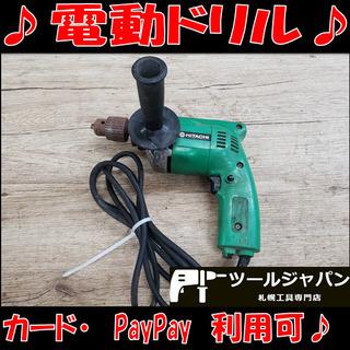 B8273 日立 スーパードリル 電動ドリル 10mmDR-10...