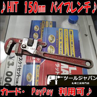 B8465 HIT パイプレンチ パイレン 150㎜  工具 動...