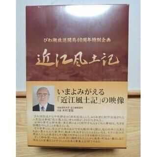 新品未開封 DVD 近江風土記 12枚組46話収録