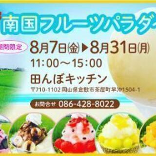 田んぼキッチン★期間限定フルーツカキ氷★
