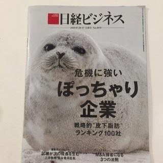 日経ビジネス☆2020.7.20/7.27合併号(No.2050)