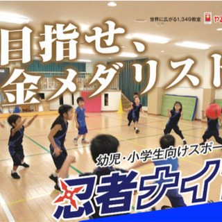【幼児スポーツ教室】 忍者ナイン 松戸総合ラボ