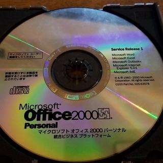 マイクロソフトオフィス2000 Microsoft Office...