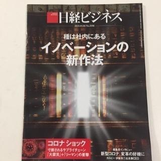 日経ビジネス☆2020.4.6号(No.2036)
