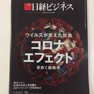 日経ビジネス☆2020.4.13号(No.2037)