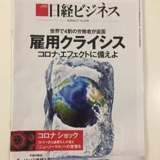 日経ビジネス☆2020.4.27号(No.2039)