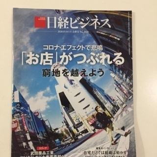 日経ビジネス☆2020.5.4/5.11合併号(No.2040)
