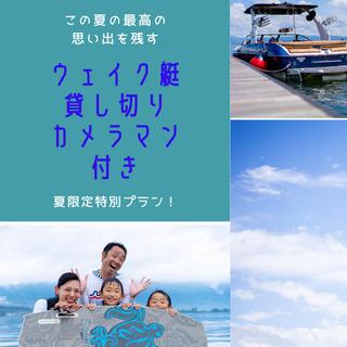 夏を思いっきり楽しもう!ウェイク艇貸切、専属カメラマン付きの超お...