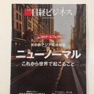 日経ビジネス☆2020.5.25号(No.2042)