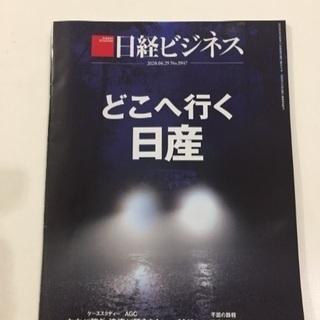 日経ビジネス☆2020.6.29号(No.2047)