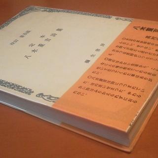 八木重吉詩集 (昭和49年)