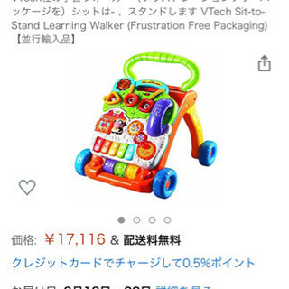 Vtech sit-to-stand学習ウォーカー とても綺麗な...