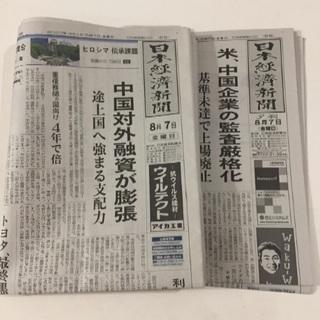 日経新聞☆8/7朝夕刊