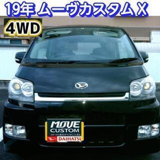 🔴コミコミ価格🔴4駆☆19年ムーヴカスタムX 4WD☆スマートキ...