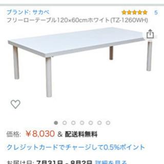 天板新品 120×60 フリーローテーブル ホワイト TZ-12...
