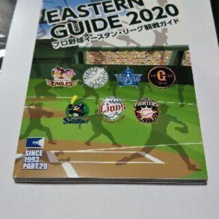【値下げしました。】プロ野球 イースタン・リーグ 観戦ガイド 2020