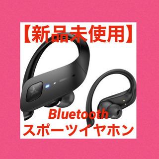 【新品未使用】 【大幅値引き!】 Bluetoothイヤホン ワ...