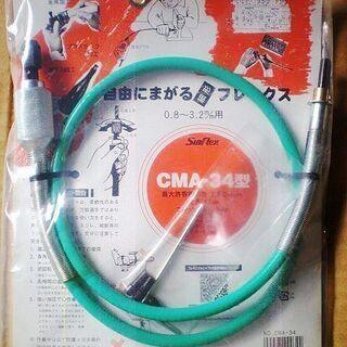 新品 フレキシブルシャフト 電動ドリル用 サンフレックス CMA-34