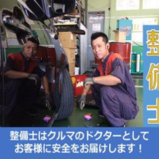 【日払い/週払い】【自動車整備/正社員・月給20万円~】3級自動...