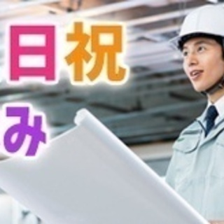【日払い/週払い】工務担当/正社員/東京都中央区/土日祝休み/経...