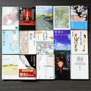 文庫本いろいろ  1冊100円  2冊からお願いします