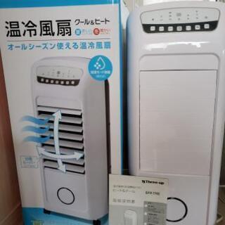 美品 1回使用 温冷風扇 EFD-1702 Three-up ス...
