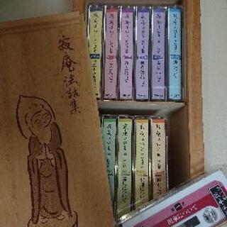 瀬戸内寂聴 法話集 カセットテープ