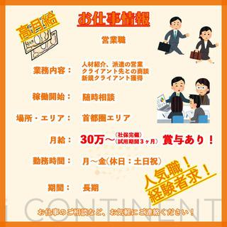 月収50万円以上も夢じゃない! 人材派遣・人材紹介営業マン大募集!