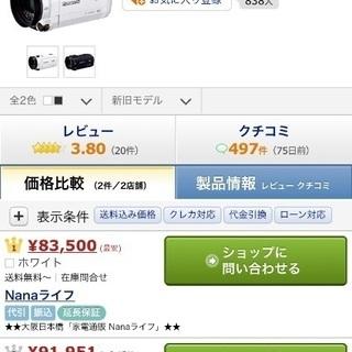 ※本日限定値下げHC-VX985M 4Kビデオカメラ