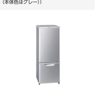 【福岡限定】Panasonic冷蔵庫・冷凍庫 168リットル N...