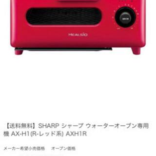 トースター SHARP ヘルシオ AX-HR1-R