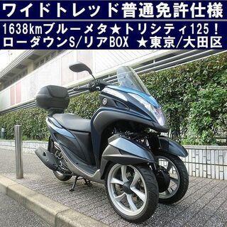 ★ワイドトレッド普通免許仕様1638kmトリシティ125!ローダ...