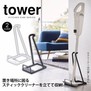 山崎実業 掃除機スタンド ホワイト tower