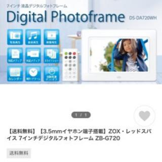デジタルフォトフレーム 未使用品