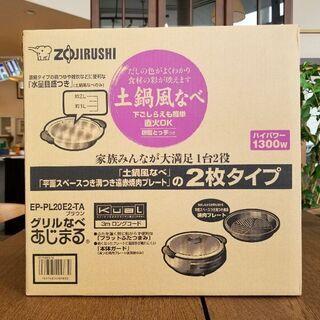 新品未使用品 ZOJIRUSHI 象印 グリルなべ あじまる E...