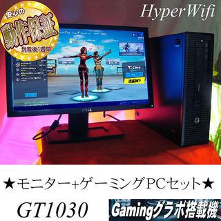 ☆モニターセット☆【GT1030ゲーミング】フォートナイト◎その⑦