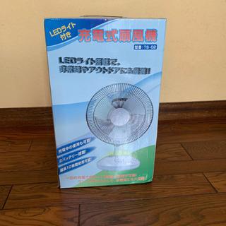 未使用の充電式扇風機
