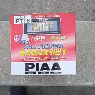 PIAA オイルエレメント