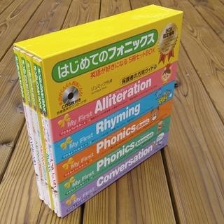 幼児向け英語教材 はじめてのフォニックス 英語が好きになる5冊セ...