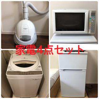 家電4点セット 洗濯機 冷蔵庫 掃除機 電子レンジ