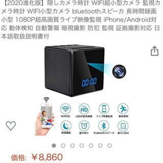 隠しカメラ時計 WIFI超小型カメラ 監視カメラ時計 WIFI小...
