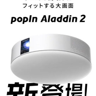 新品未使用 popin araddin 2