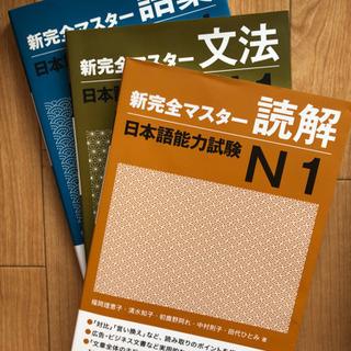 日本語N1 参考書