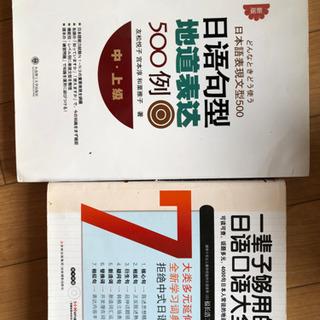 日本語勉強 参考書籍の画像