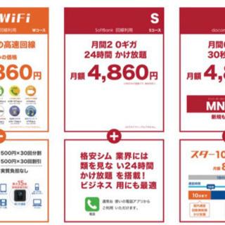 日本の携帯料金は高い!安くしよう!